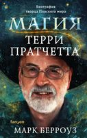Магия Терри Пратчетта. Биография творца Плоского мира