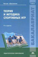 Теория и методика спортивных игр