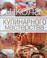 Школа кулинарного мастерства