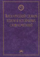 Англо-русский словарь идиом и устойчивых словосочетаний