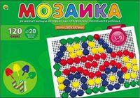 Мозаика (120 элементов; арт. М-0167)