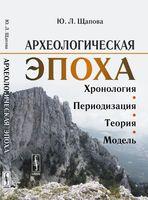 Археологическая эпоха. Хронология, периодизация, теория, модель