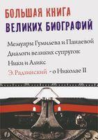 Большая книга великих биографий (Комплект из 4-х книг)