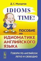 Idioms Time! Пособие по идиоматике английского языка