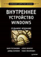 Внутреннее устройство Windows