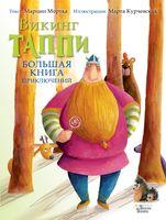 Большая книга приключений викинга Таппи