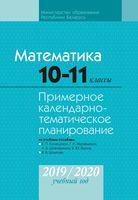Математика. 10-11 классы. Примерное календарно-тематическое планирование. 2019/2020 учебный год. Электронная версия