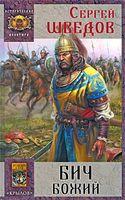 Борьба за Рим. Книга 3. Бич божий
