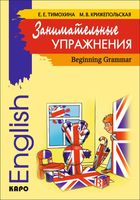 English Beginning Grammar