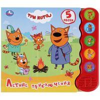 Летние приключения. Три кота. Книжка-игрушка (5 звуковых кнопок)