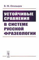 Устойчивые сравнения в системе русской фразеологии