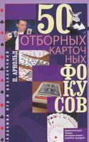 50 отборных карточных фокусов (м)