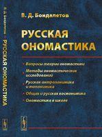 Русская ономастика (м)