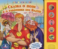 Сказка о попе и о работнике его Балде. Книжка-игрушка