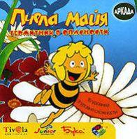 Пчела Майя: Термитник в опасности