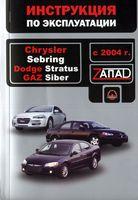 Chrysler Sebring / Dodge Stratus / GAZ Siber с 2004 г. Инструкция по эксплуатации