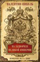 На задворках Великой империи (комплект из 3 книг)