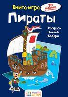 Пираты. Книга-игра