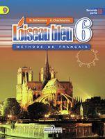 Французский язык. 6 класс. Учебник. Часть 2
