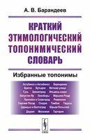 Краткий этимологический топонимический словарь. Избранные топонимы