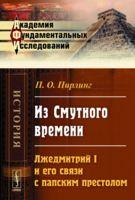 Из Смутного времени. Лжедмитрий I и его связи с папским престолом