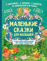 Маленькие сказки для малышей