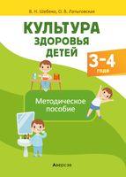 Культура здоровья детей. 3-4 года. Методическое пособие