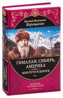 Гималаи, Сибирь, Америка. Мои пути и дороги