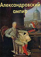 Александровский ампир