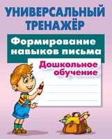 Универсальный тренажёр. Формирование навыков письма. Дошкольное обучение