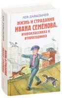Жизнь и страдания Ивана Семенова, второклассника и второгодника