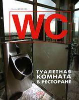 WC. Туалетная комната в ресторане