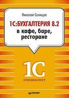 1С: Бухгалтерия 8.2 в кафе, баре, ресторане