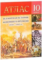 Всемирная история Новейшего времени. 1918–1945 гг. 10 класс. Атлас