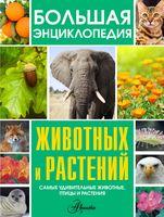Большая энциклопедия животных и растений (комплект из 3-х книг)