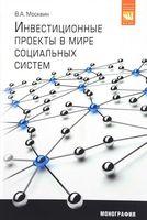 Инвестиционные проекты в мире социальных систем