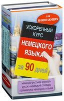 Ускоренный курс немецкого языка (Комплект из 2-х книг)
