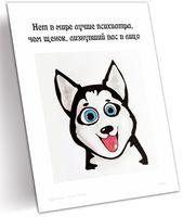 """Открытка """"Щенок - лучший психиатр"""" (арт. 0907)"""