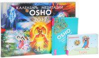 Календарь медитаций Ошо. Голубая книга медитаций. Марсельское Таро (комплект из 2-х книг + календарь)