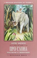 Про слона. Рассказы о животных (м)