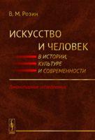 Искусство и человек в истории, культуре и современности. Гуманитарные исследования (м)