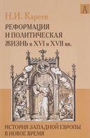 История Западной Европы в Новое время. Реформация и политическая жизнь в XVI и XVII века