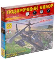 "Вертолёт ""Аллигатор"" (масштаб: 1/72)"