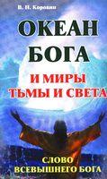 Океан Бога и миры Тьмы и Света. Слово Всевышнего Бога