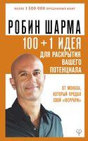 """100 + 1 идея для раскрытия вашего потенциала от монаха, который продал свой """"феррари"""" (м)"""
