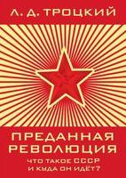 Преданная революция. Что такое СССР и куда он идёт?