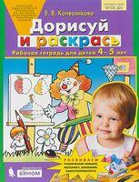 Дорисуй и раскрась. Рабочая тетрадь для детей 4-5 лет