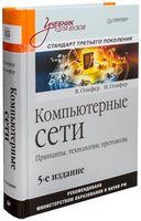Компьютерные сети. Принципы, технологии, протоколы. Учебник для вузов