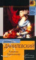 Княжна Тараканова (м)