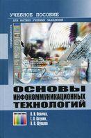 Основы инфокоммуникационных технологий